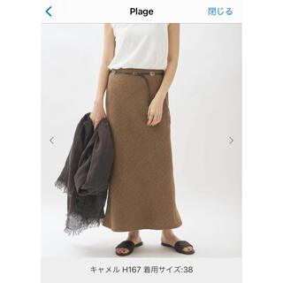 Plage - プラージュ新品★マンテコ マーメイドスカート36