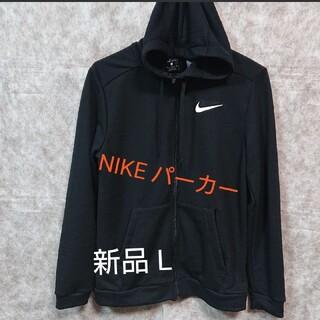 ナイキ(NIKE)の【新品L】NIKE パーカー(パーカー)