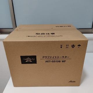 アラジン グラファイトトースター AET-GS13B WF