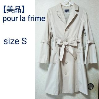 プーラフリーム(pour la frime)の【美品】pour la frime コート ライトベージュ Sサイズ(トレンチコート)