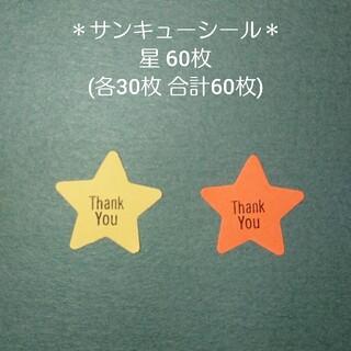 サンキューシール 星 Thank You(しおり/ステッカー)