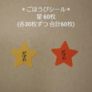 ごほうびシール 星 がんばったね(しおり/ステッカー)