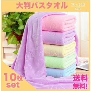 ★大判バスタオル★まとめ買いセール!バスタオル 10枚 タオル 新品 送料無料