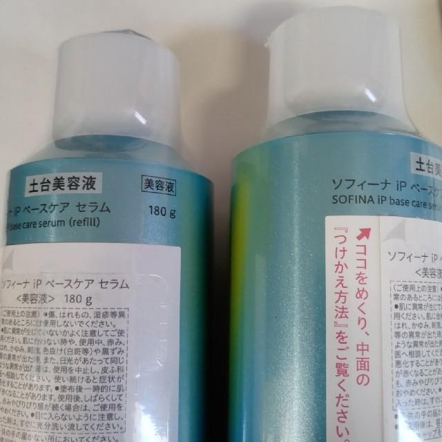 SOFINA(ソフィーナ)のソフィーナIP、美容液、ベースケアセラム、BIGサイズ、レフィル2点、他、美容液 コスメ/美容のスキンケア/基礎化粧品(美容液)の商品写真