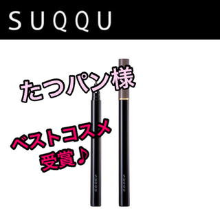 SUQQU - SUQQU フレーミング アイブロウ リキッド ペン