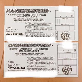 祇園花月 チケット2枚(お笑い)
