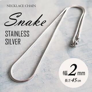 ネックレス チェーン ステンレス スネーク 2mm 45cm ◎