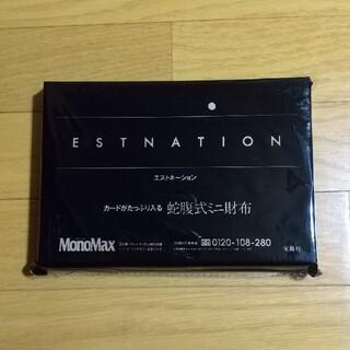 ESTNATION - モノマックス MonoMax 3月号 付録 エストネーション財布