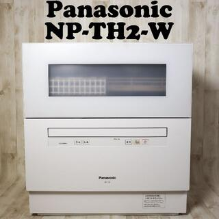 Panasonic - パナソニック Panasonic NP-TH2-W 食器洗い乾燥機 食洗機 美品