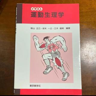 イラスト 運動生理学(健康/医学)