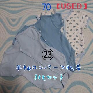 【USED】㉓70サイズ☆ベビー★半袖ロンパース肌着3枚セット☆まとめ値引🆗(肌着/下着)