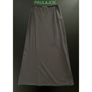 ポールアンドジョー(PAUL & JOE)のPAUL & JOE ポール&ジョー ロング スカート 正規品 無地 フランス製(ロングスカート)