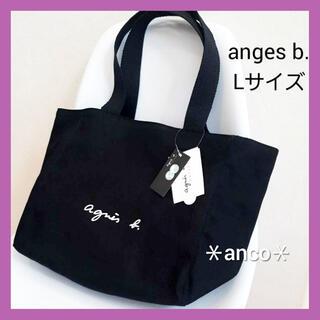 agnes b. - 【新品】アニエスベー agnes b.トートバッグ L ブラック