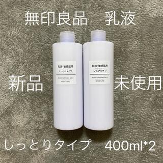 MUJI (無印良品) - 無印良品 乳液・敏感肌用・しっとりタイプ・ 400ml 新品