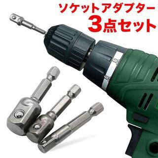 ソケットアダプター 3点セット シルバー 工具 DIY 六角 CAR04