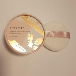 Attenir - アテニア パウダー