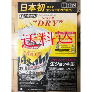 〔送料込・即購入OK・本日発送可能〕アサヒビール 生ジョッキ缶24本