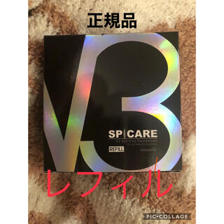 ★V3 ファンデーション 詰め替えレフィル★ 新品