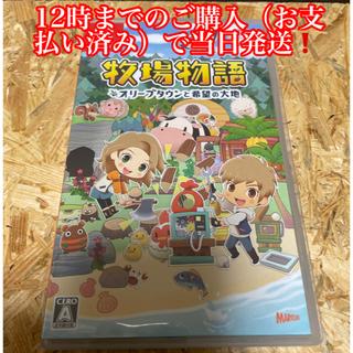 Nintendo Switch - 中古 牧場物語オリーブタウンと希望の大地switch ソフト 任天堂