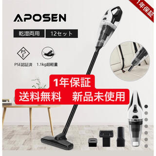 安い!コードレス掃除機 超軽量 乾湿両方対応 室内 車内 掃除機 新品未使用