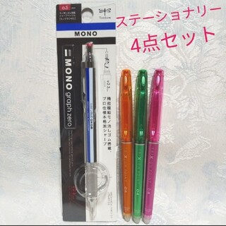 トンボエンピツ(トンボ鉛筆)の4点セット モノグラフゼロシャープペンシル0.5 フリクションポイント3本(ペン/マーカー)