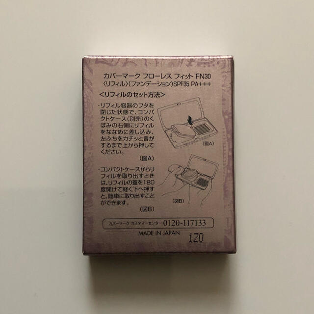 COVERMARK(カバーマーク)のカバーマーク フローレスフィット  コスメ/美容のベースメイク/化粧品(ファンデーション)の商品写真