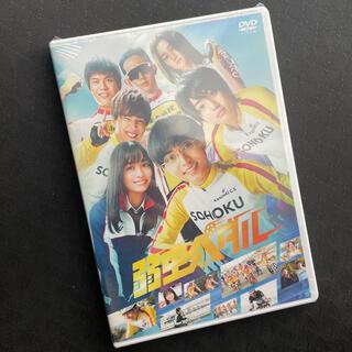 ジャニーズ(Johnny's)の永瀬廉主演 弱虫ペダル 通常盤 DVD(日本映画)