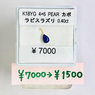 K18YG ペンダントトップ ラピスラズリ PEAR 4×6 AANI アニ
