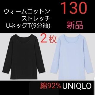 UNIQLO - 新品 UNIQLO 長袖Tシャツ キッズ130 長袖肌着 あったかインナー 綿