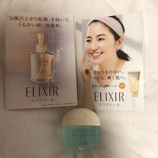 ELIXIR(エリクシール)のエリクシール バランシング みずクリーム 送料込み コスメ/美容のスキンケア/基礎化粧品(フェイスクリーム)の商品写真