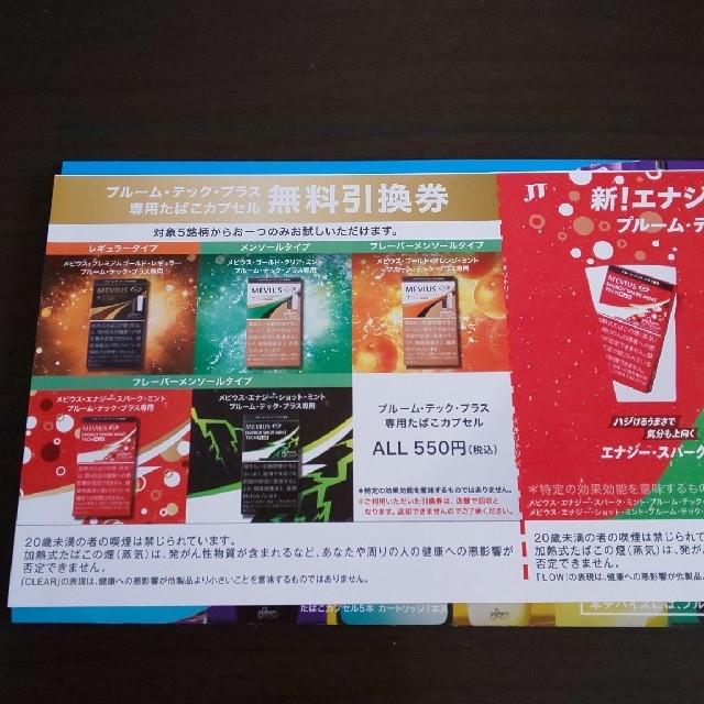 PloomTECH(プルームテック)のプルームテックプラス  専用たばこカプセル 無料引換券 メンズのファッション小物(タバコグッズ)の商品写真