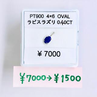 PT900 ペンダントトップ ラピスラズリ OVAL 4×6 AANI アニ