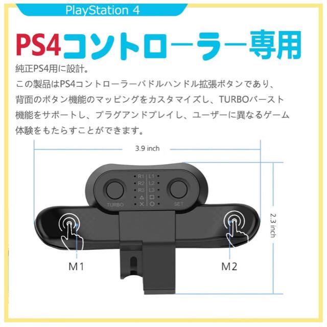 PlayStation4(プレイステーション4)の背面ボタンアタッチメント PS4背面ボタン エンタメ/ホビーのゲームソフト/ゲーム機本体(その他)の商品写真