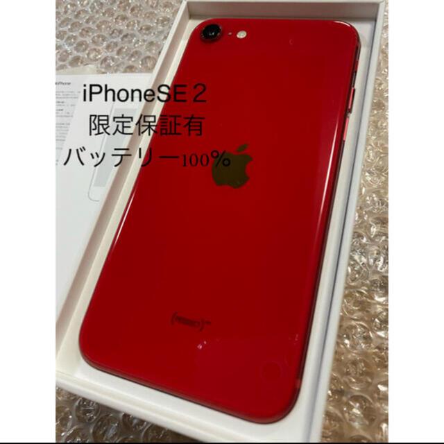iPhone(アイフォーン)のiPhoneSE2 第二世代 シムフリー スマホ/家電/カメラのスマートフォン/携帯電話(スマートフォン本体)の商品写真
