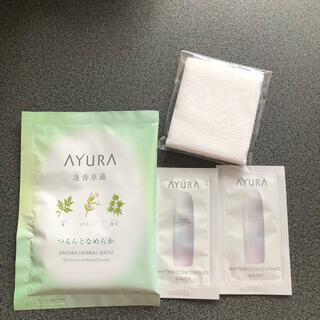 AYURA - アユーラ AYURA 入浴剤 蓬香草湯 化粧水 サンプル
