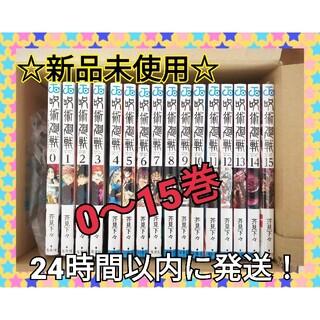 呪術廻戦0巻〜15巻セット 新品未読 全巻セット