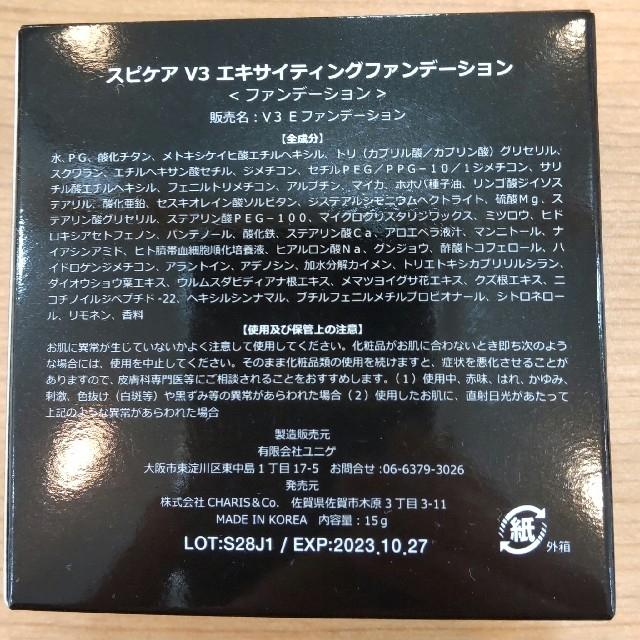 V3ファンデーション コスメ/美容のベースメイク/化粧品(ファンデーション)の商品写真