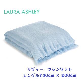 ローラアシュレイ(LAURA ASHLEY)のリヅィー スローブランケット シースプレー(毛布)