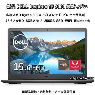 DELL - 新品 DELL 15.6FHD Ryzen3 8GB 256GBSSD カメラ