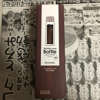 アイリスオーヤマ(アイリスオーヤマ)の水筒 ステンレスケータイボトル 500ml アイリスオオヤマ(水筒)