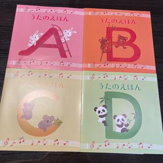 【新品未使用】ベビーパーク うたの絵本 CD付き(童謡/子どもの歌)