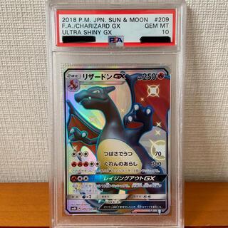 ポケモン - リザードン GX SSR PSA10