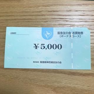 阪急百貨店 - 阪急友の会 お買い物券