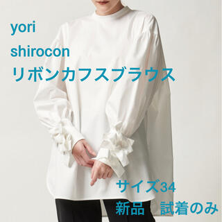 Drawer - 新品タグ付き!yori shirocon リボンカフスブラウス 34