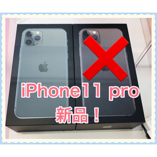 【新品】iPhone11pro 64GB simフリー