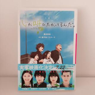 小学館 - 【目立った汚れなし】小説 心が叫びたがってるんだ。豊田美加 超平和バスターズ
