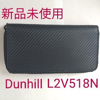 ダンヒル(Dunhill)のdunhill 財布 L2V518N(長財布)