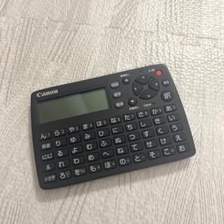 キヤノン(Canon)の電子辞書(電子ブックリーダー)