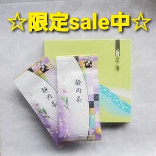 ギフト用!静岡上煎茶 真空パック 2袋セット(80g×2袋)(茶)