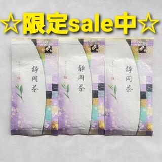 静岡上煎茶 真空パック 3袋セット(80g×3袋) (茶)